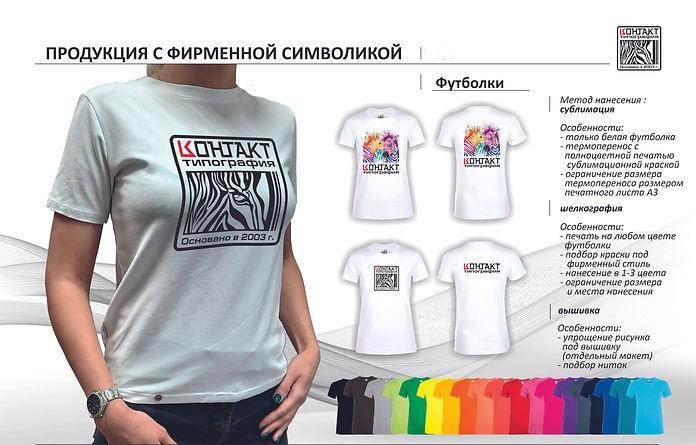 футболки с логотипом.jpg