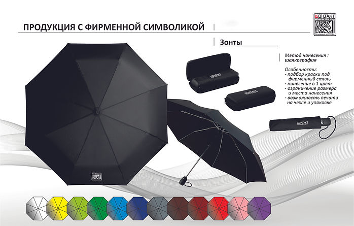 зонты с логотипом.jpg