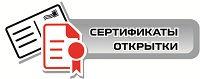otkritki_c_logotipom, открытки_с_логотипом, изготовление_открыток, izgotovlenie_otkritok, открытки_липецк, otkritki_lipetsk sertifikati суртификаты изготовление сертификатов липецк изготовление открыток липецк