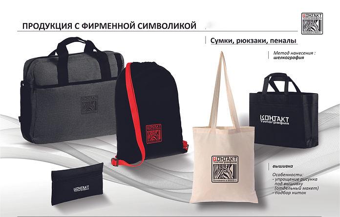 рюкзаки с логотипом.jpg