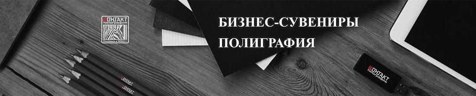 Контакт_фото для сайта.jpg