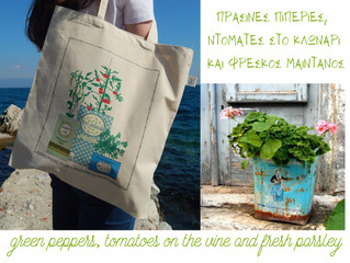 Ever resourceful, upcycled tins, Greek-style!