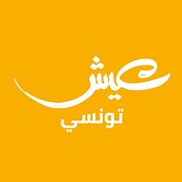 Logo_de_Aich_Tounsi.png