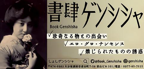 書肆ゲンシシャ・広告2.png