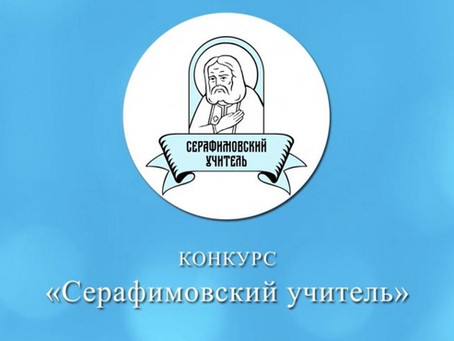 Работа православного педагога была оценена по достоинству.