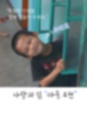 홈페이지 아동 후원 수정1.jpg