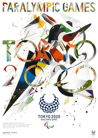 """Japón presenta nuevo póster oficial de """"Art Poster Tokyo 2020"""""""