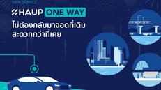 ใหม่! Haup One Way บริการเช่ารถและเลือกจุดคืนรถได้ตามที่คุณต้องการ