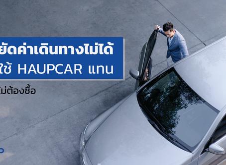 ประหยัดค่าเดินทางไม่ได้ หันมาใช้ Haupcar แทนดีมั้ย มีรถใช้ไม่ต้องซื้อ