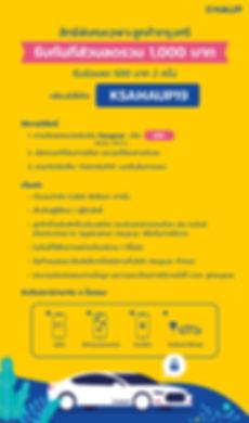 Haup-x-Krungsri-(HAUP19)-landing-page (1