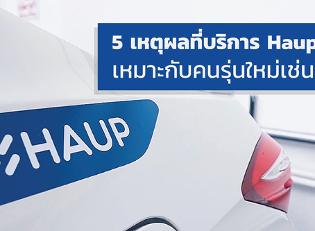 5 เหตุผลที่Haupcarเหมาะกับคนรุ่นใหม่เช่นคุณ