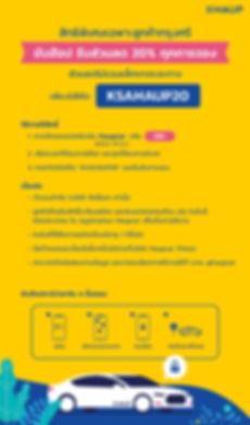 Haup-x-Krungsri-(HAUP20)-landing-page.jp