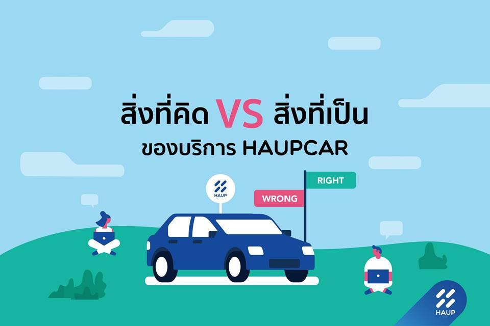บริการรถเช่าราคาถูก Haupcar