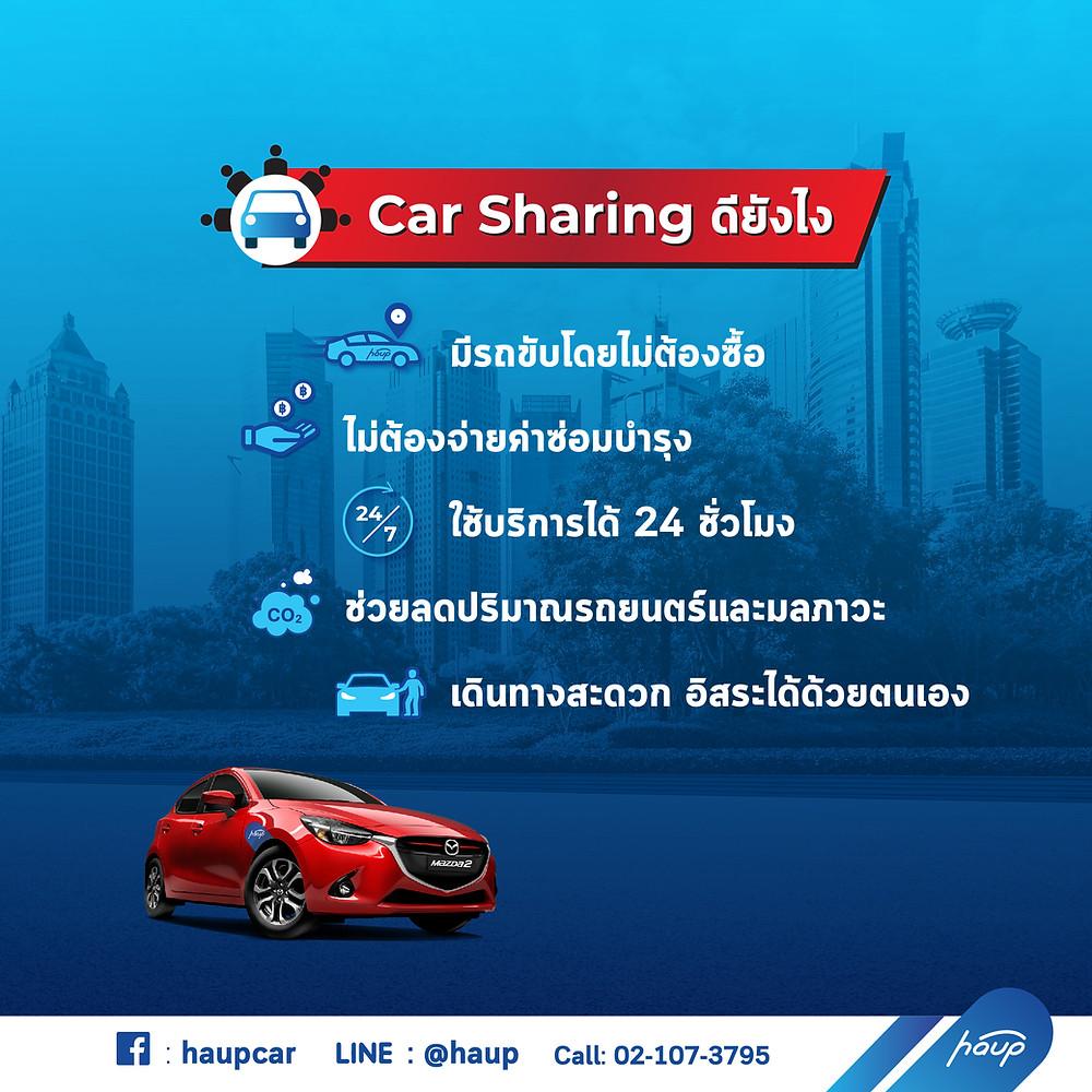 Car Sharing ดียังไง