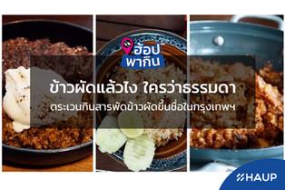 3 ร้านข้าวผัดสุดอร่อย กรุงเทพฯ