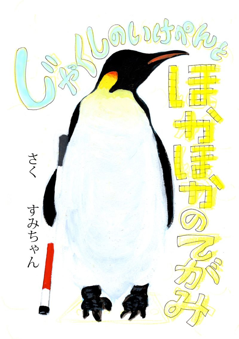 hyoushi-simauma2のコピー.jpg