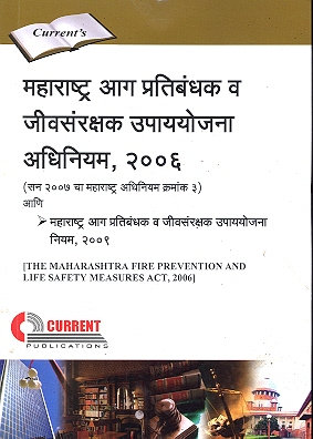 THE MAHARASHTRA FIRE PREVENTION AND LIFE SAFETY MEASURES ACT, 2006