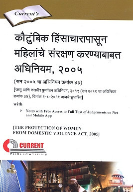 THE PROTECTION OF WOMEN FROM DOMESTIC VIOLENCE ACT, 2005