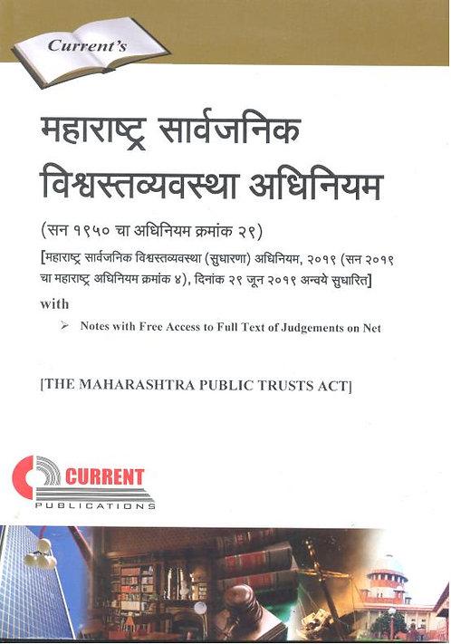 THE MAHARASHTRA PUBLIC TRUSTS ACT