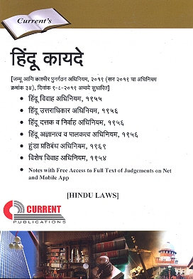 THE HINDU LAWS