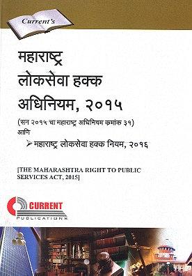 THE MAHARASHTRA RIGHT TO PUBLIC SERVICES ACT, 2015