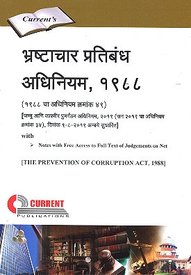 THE PREVENTION OF CORRUPTION ACT, 1988