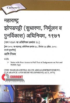THE MAHARASHTRA SLUM AREAS (IMPROVEMENT, CLEARANCE AND REDEVELOPMENT) ACT, 1971