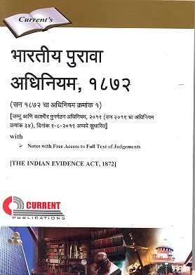THE INDIAN EVIDENCE ACT, 1872