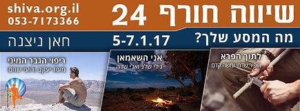 shiva-banner-24-7.12.16-01.jpg