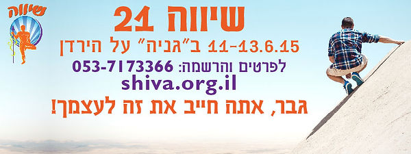 shiva event banner.jpg