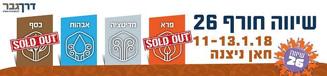 shiva banner 26 FB-soldout_eventer.jpg
