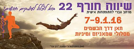 shiva banner winter22 1.12.15-01.jpg