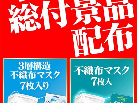 2021.7.19 大東洋東通り店 総付け景品配布!