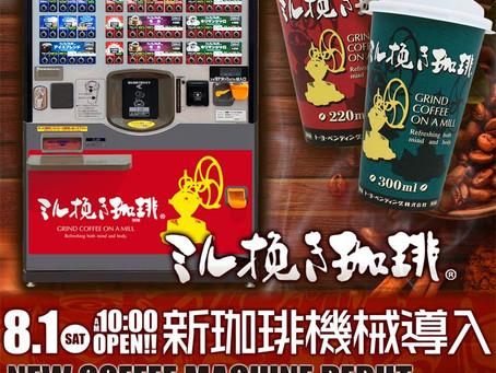 8月1日 最新コーヒーマシーン登場!