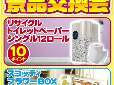 2021.6.22~24 大東洋東通り店 ポイント景品多数入荷!