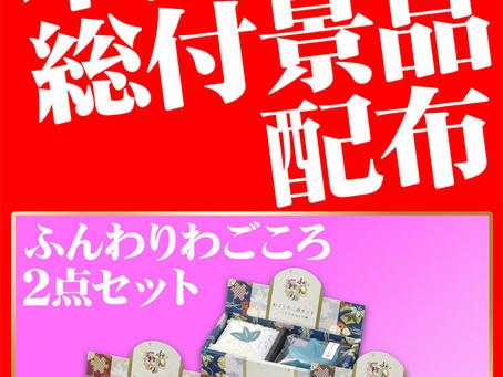 2021.8.17 大東洋東通り店 総付け景品配布!