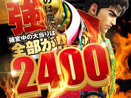 2021.1.25 真・花の慶次コーナー装飾変更!