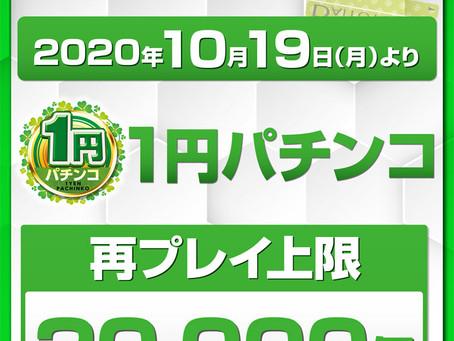 1円パチンコ 再プレイ上限変更!