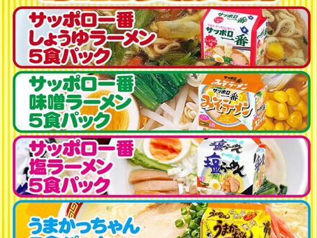 2021.9.21 大東洋東通り店 ポイント景品交換会第1弾!