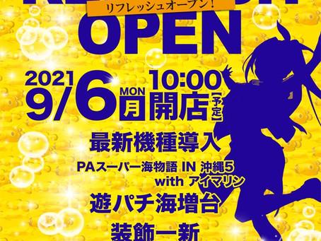 2021.9.6 大東洋東通り店 遊パチ海物語コーナーリフレッシュ!