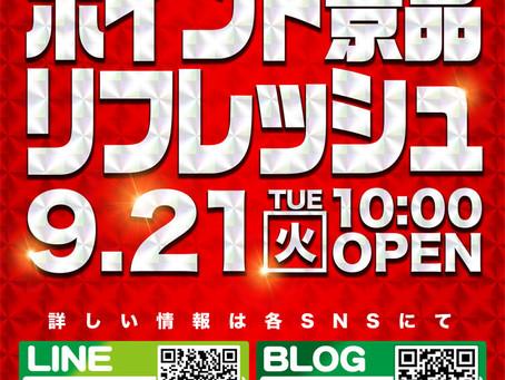 2021.9.21 大東洋東通り店 ポイント景品リフレッシュ!