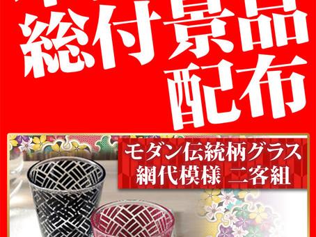2021.6.15 大東洋東通り店 総付け景品配布!
