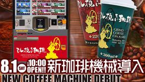 ミル挽きコーヒー自動販売機設置!