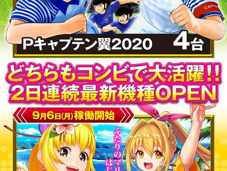 2021.9.5 大東洋東通り店 新台OPEN!