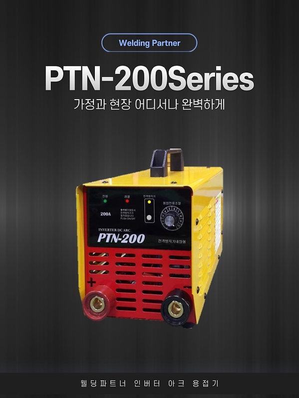PTN_200.jpg