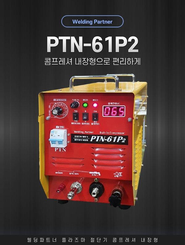 PTN-61P2.jpg