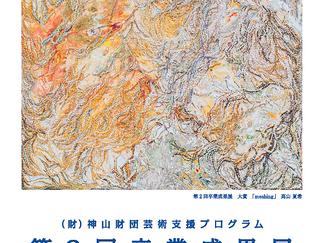 神山財団芸術支援プログラム 第3回卒業成果展