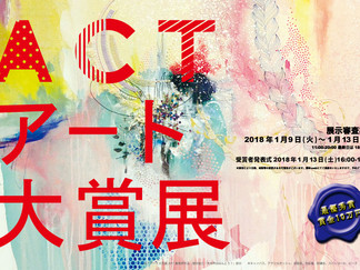 ACTアート大賞展 2018