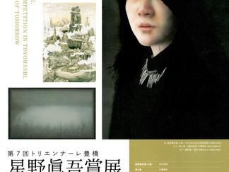 第7回トリエンナーレ豊橋 星野眞吾賞展 -明日の日本画を求めて-