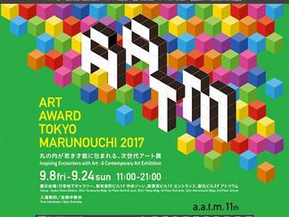 Art Award Tokyo Marunouchi